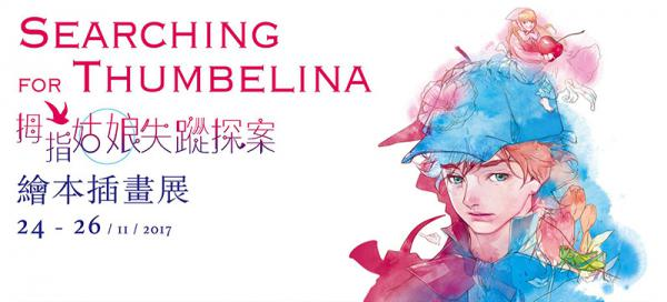 Searching for Thumbelina exhibition