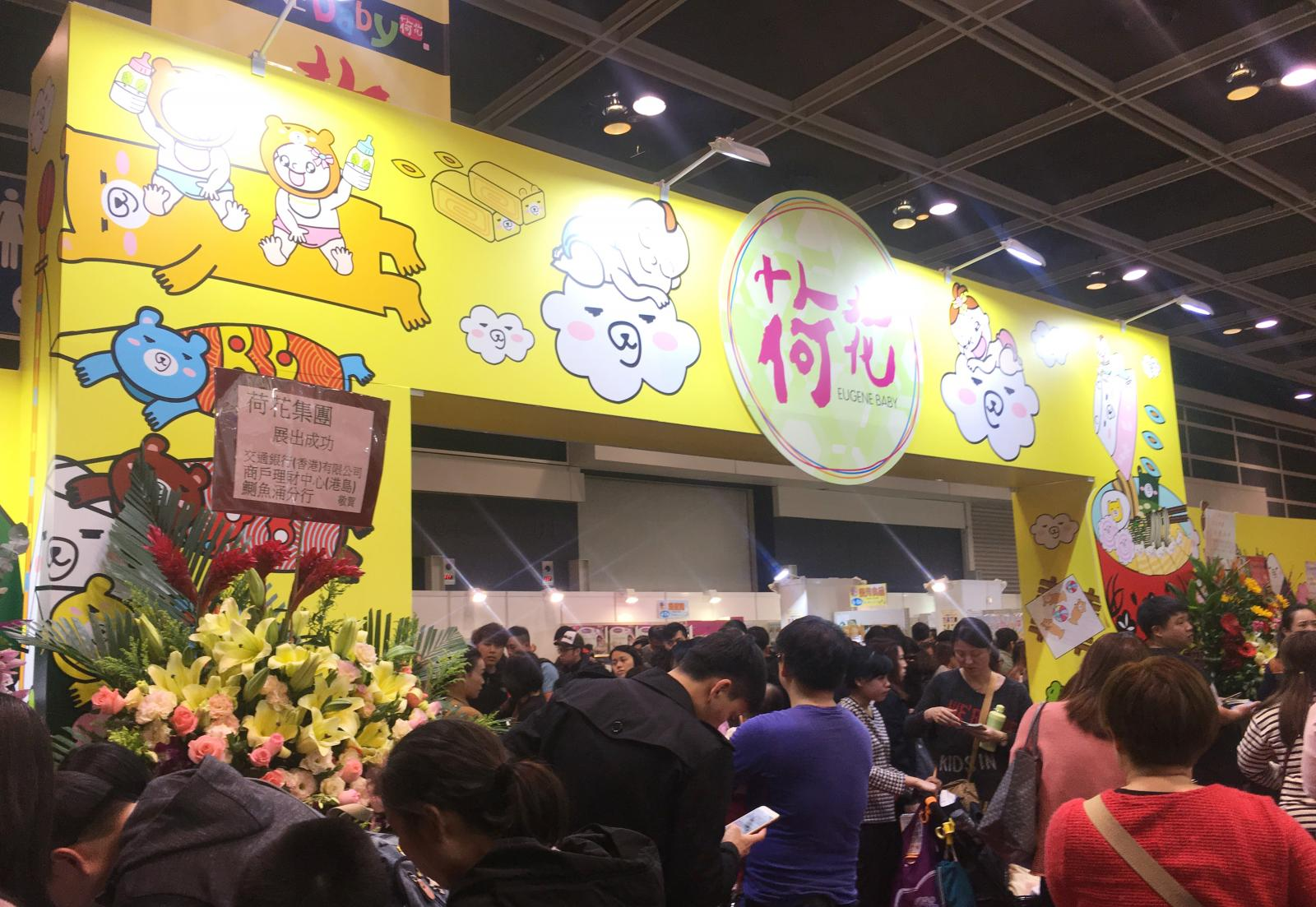 2018 Baby Show in Spring & Child Growth Education Expo