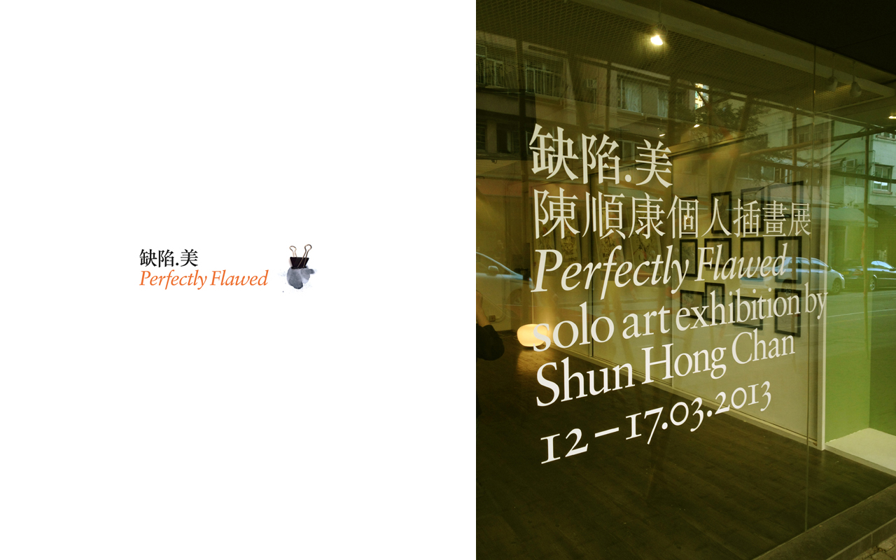 Perfectly Flawed solo art exhibition by Shun Hong Chan