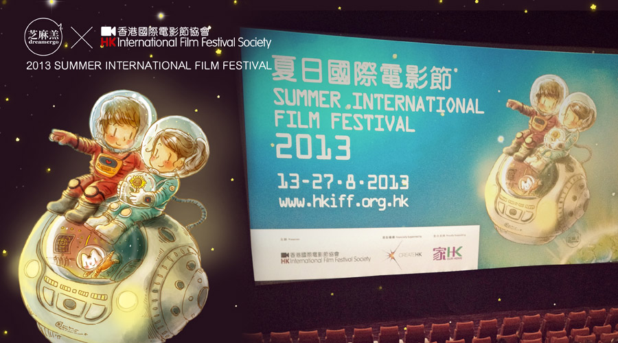 Dreamergo X HK International Film Festival Society